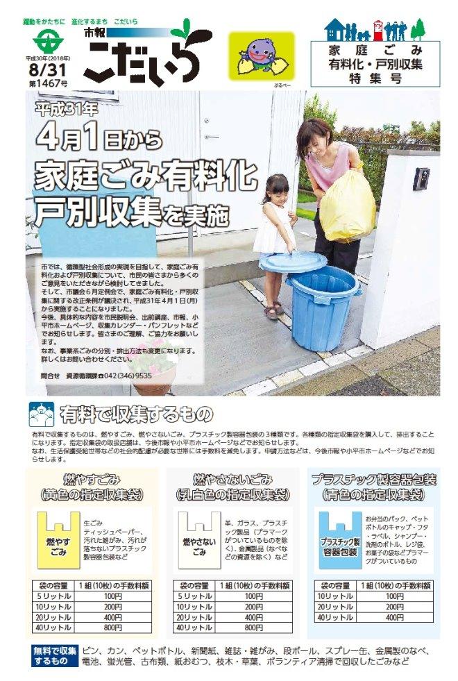 단독 주택의 현관앞에서, 대형의 쓰레기 양동이에 노란 쓰레기봉지에 들어간 큰 쓰레기를 내버리는 어머니와 딸의 사진