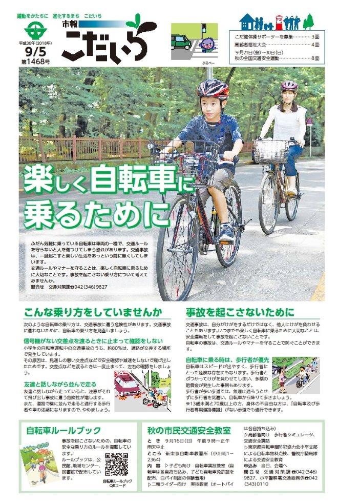 자전거를 타고 달리고 있는 모친과 아들의 사진