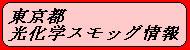 东京都光化学烟雾信息旗帜图片