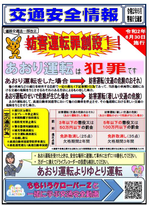 あおり運転は妨害運転罪になります|東京都小平市公式ホームページ