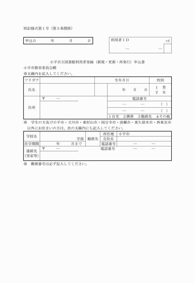 図書館 小平 図書館の紹介|東京都小平市公式ホームページ